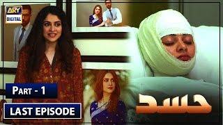 Hassad | Last Episode | Part 1 | 2nd Sep 2019 | ARY Digital  [Subtitle Eng]