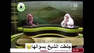 جلطت الشيخ بسؤالها ههههههههههههههههه