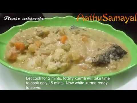 10 mins ஈஸி வெள்ளை குருமா/White Veg kurma recipe in tamil/Kurma for Chapati, Idiyapam