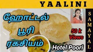Hotel Poori Recipe | Secret Revealed by Master | ஹோட்டல் பூரி உப்பலாக வரும் ரகசியம் இதுதான் !