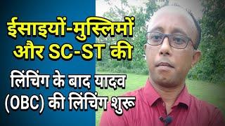 Hum Bharat Ke Log Ep.10 :Bihar professor Sanjay Yadav | प्रो. संजय यादव पर हमला