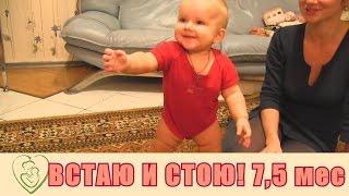САМА СТОЮ.. САМА ВСТАЮ.. И ПРИСЕДАЮ.. мне 7, 5 месяцев-)