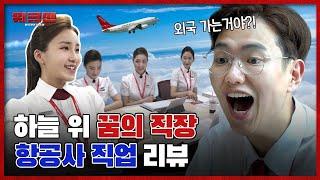 ※기내 💊류 반입 금지※ 약 빤 장성규의 꿈의 직장★ 상큼터지는 항공사 직업 리뷰ㅣ워크맨 ep.15