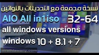 نسخه مجمعة كل الاصدارات 32 -64