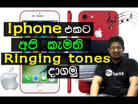 Sangeeth.lk - How To Set Any song as a Ringtone for Iphone