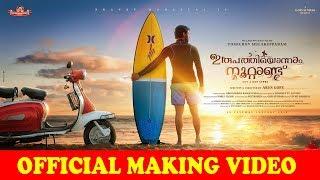 Irupathiyonnaam Noottaandu Official Making Video | Pranav Mohanlal | Arun Gopy | Mulakuppadam Films