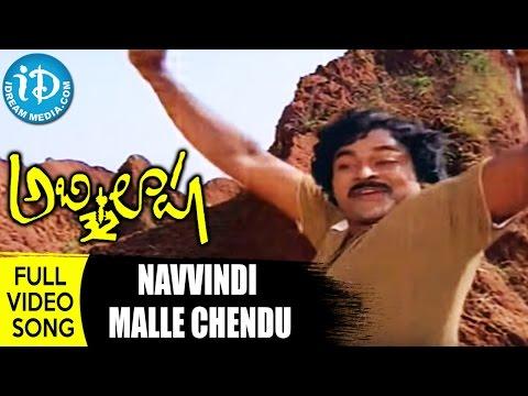 Navvindi Malle Chendu Song - Abhilasha Movie | Chiranjeevi | Radhika | Ilayaraja