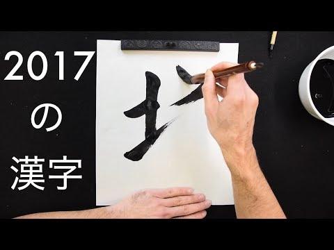2017年 今年の漢字 「北」Brushing the Kanji of 2017