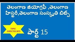 Telangana History,Geography bits,Telangana culture bits in telugu part  15
