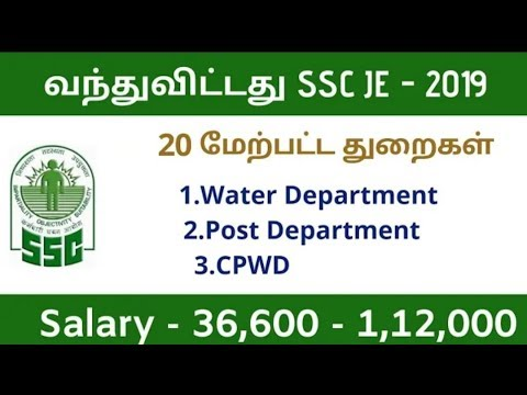 SSC JE - 2019 Notification released out