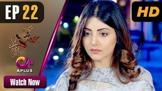 Pakistani Drama   Kyunke Ishq Baraye Farokht Nahi - Episode 22   Aplus Dramas   Junaid Khan, Moomal