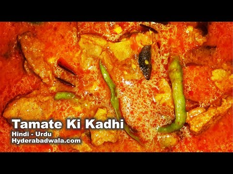 Tamatar Gosht Ki Kadhi - How to make Tamate Ki Kadi -  टमाटर गोश्त की कढी - ٹماٹر گوشت کی کڑھی