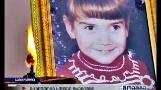 ჩხენიშში 4 წლის ბავშვი მოკლეს