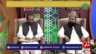 Sham E Madina   Wells Of Madina   Nazir Ahmed Ghazi   20 May 2018   92NewsHD