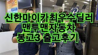 [맨투맨자동차] 중고차 봉고3 출고후기!! 허위매물 없는 중고차!!