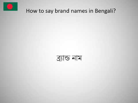 How to say brand names in Bengali?