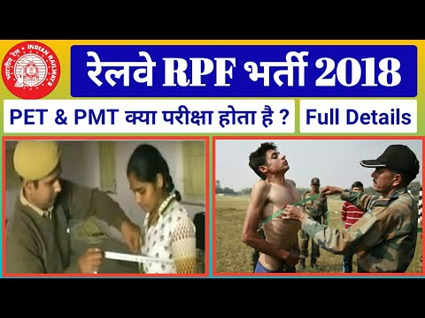 Railway RPF/RPSF Physical Efficiency Test(PET)  Physical measuring test(PMT) Details. RPF Vacancy