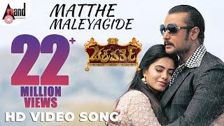 Chakravarthy | Matthe Maleyagide | Darshan | Sonu Nigam, Shreya Ghoshal Kannada Song | Arjun Janya