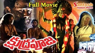 Kshudra Pooja Movie || Telugu Full Length Horror Movies HD
