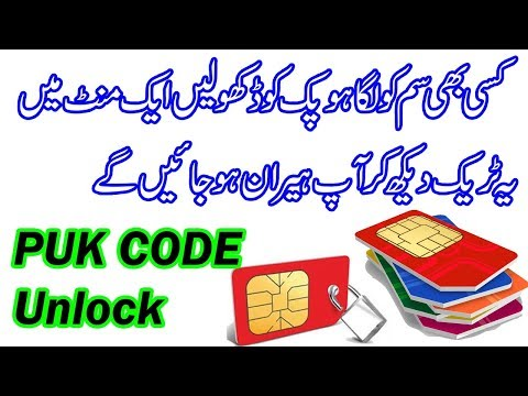 how to unlock SIM PUK code | All In One Sim | Find Your Sim PUK Code Hindi Urdu