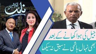 Night Edition   Nehal Hashmi Criticises Pakistan Army   19 Oct 2018   92NewsHD