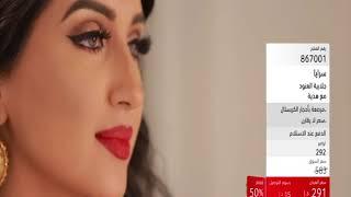 Gd   Saraya Al Anoud Jalabiya Collection   Citrusstv Com