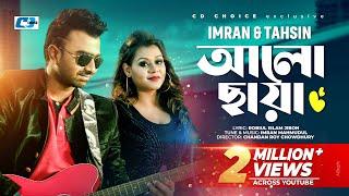Alo Chaya | IMRAN | TAHSIN | Bangla New Song  | Official Music Video