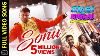 Sonu | Full Video Song | Kabula Barabula Searching Laila | Odia Movie | Anubhav | Subhasis | Aanisha