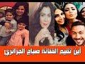 أين  تقيم صباح الجزائري وعائلتها وزواجها الأول من دريد لحام وأحفادها وفي شبابها