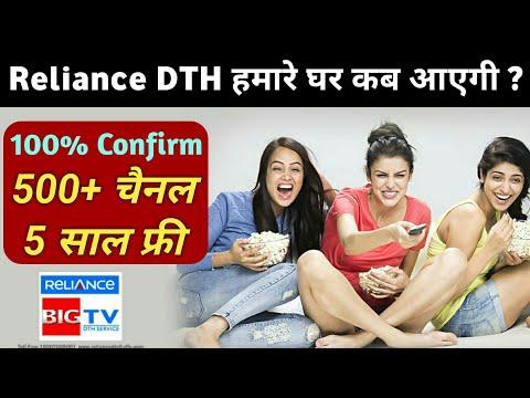 5 साल के लिए Free Reliance DTH Installation date | Reliance digital tv installation Starts from