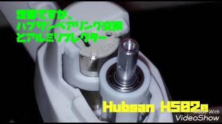 ハブサンベアリング交換 6x3x2 Hubsan H502e 注意点は上下裏表くらいかな