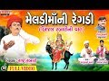 Meldi Ma Ni Regadi Bijal Rabari Ni Vaat Gujarati Regadi 2018 Raju Rabari Regadi Full Video mp3