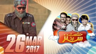 Hashmat & Sons | SAMAA TV | 26 Mar 2017