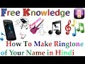 How To Make Ringtone Of Your Name In Hindi Urdu