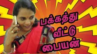 பக்கத்து வீட்டு பையனிடம் லுட்டி செய்யும் Aunty | Tamil Comedy Videos.
