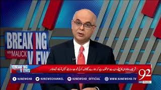 Nawaz sharif  trying for another NRO- 16 March 2018 - 92NewsHDPlus