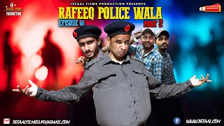 Rafeeq Police Wala Part 2 | Balochi Comedy Video | Episode #69 | 2020 #istaalfilms #basitaskani