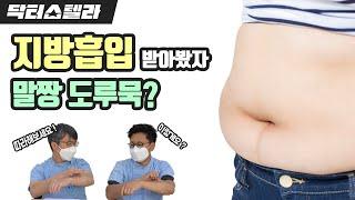 지방흡입에 대한 효과가 차이가 있다? 지방흡입 효과가 큰 유형과 작은 유형∥닥터스텔라