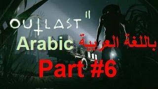 لعبة الرعب Outlast 2 Arabic بالعربى الحلقة #6