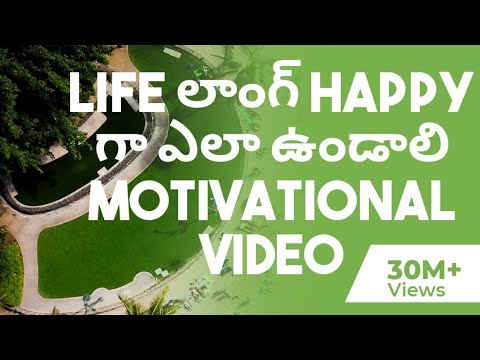 How to get Always Happy in Life in Telugu : Motivational Video