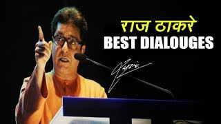 Raj thackeray best dialogues mashup || राज ठाकरे कडक भाषण || raj thakre best speech and dialogues