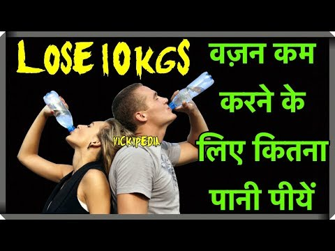 दिन में कितना पानी पीना चाहिए | How Much Water Should I Drink To Lose Weight Hindi
