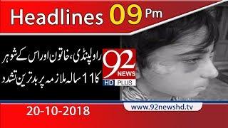 News Headlines   9:00 PM   20 Oct 2018   92NewsHD
