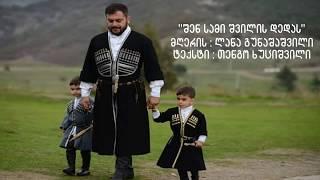 შენ სამი შვილის დედას - ლანა გუნაშაშვილი | Shen Sami Shvilis Dedas - Lana Gunashashvili