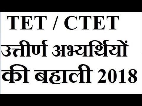 TET/CTET उत्तीर्ण अभ्यर्थियों की बहाली 2018   Online Partner