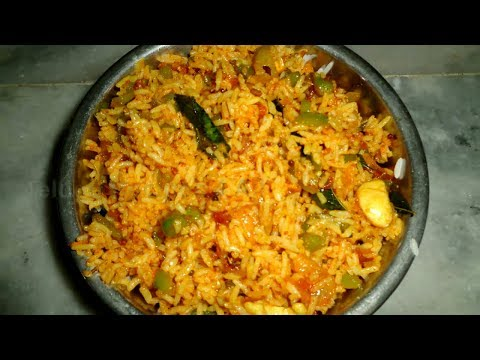 How to Make Capsicum Rice Recipe in Telugu