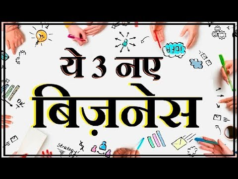 Top 3 Best Business Opportunities in Hindi   Dr. Amit Maheshwari