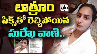 Surekha Vani Revealed Her Bathroom Photos | Actress Surekha Vani | Tollywood | Alo TV Channel