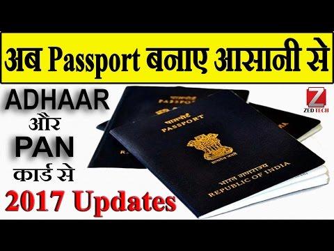 अब Passport बनवाना हुआ बिलकुल आसान❤Passport बनाय अब सिर्फ 💳 PAN Card और 📜 Aadhaar के ज़रिये 2017 ✔
