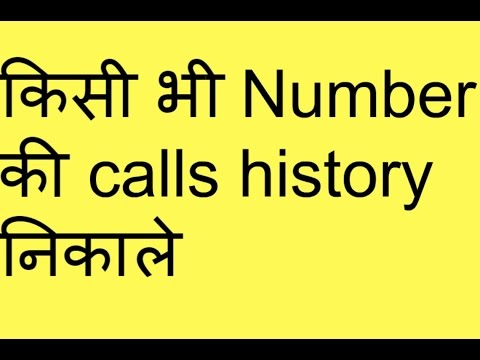 how to get call history any number mubble free app
